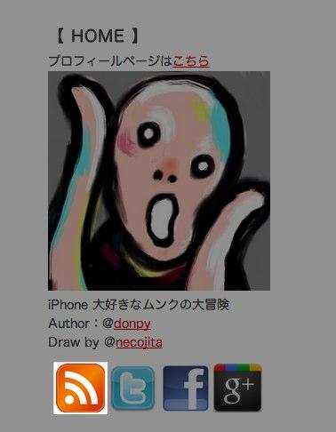 Donpy 通信 467号 2012 10 28版 オッス オラ もげお | 覚醒する  CDiP