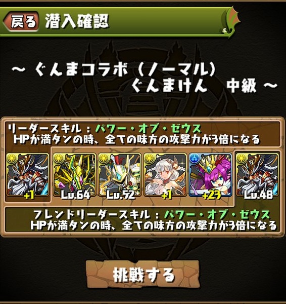 Skitched 20121008 004906