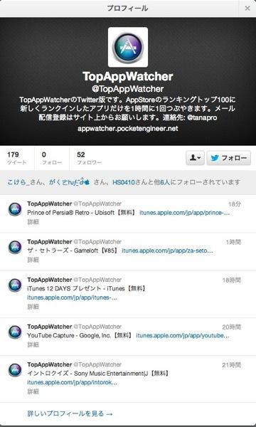 Twitter  検索   TopAppWatcher
