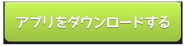 appDownloadButton_C4F254.png