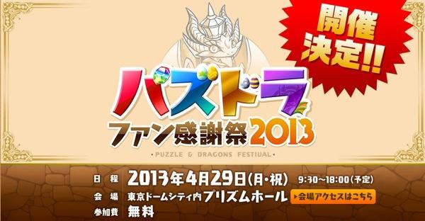 パズドラ ファン感謝祭2013 特設サイト