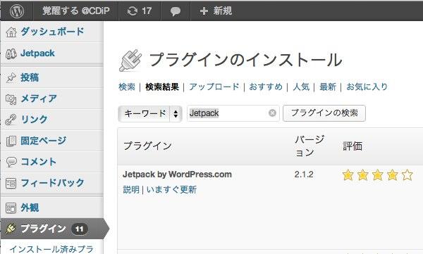 プラグインのインストール  覚醒する  CDiP  WordPress