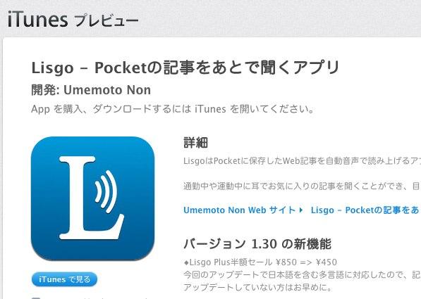ITunes App Store で見つかる iPhone iPod touch iPad 対応 Lisgo  Pocketの記事をあとで聞くアプリ 1