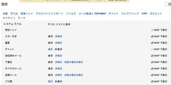 設定  donpyxxx gmail com  Gmail 2