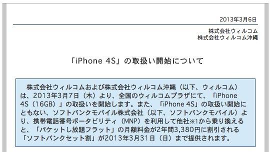 WILLCOM| iPhone 4S の取扱い開始について 1