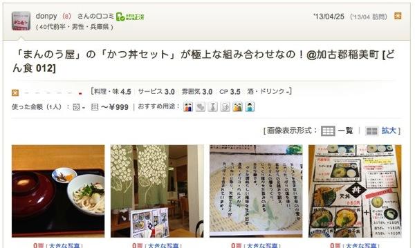 まんのう屋 の かつ丼セット が極上な組み合わせなの 加古郡稲美町  どん食 012  まんのう屋 食べログ