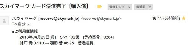 スカイマーク カード決済完了 購入済  donpyxxx gmail com  Gmail 1