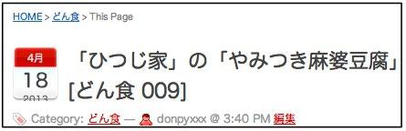 ひつじ家 の やみつき麻婆豆腐 と格闘してきた 神戸市垂水区西脇  どん食 009 | 覚醒する  CDiP