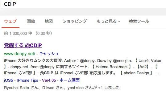 Cdip  Google 検索