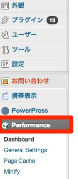 Dashboard | W3 Total Cache  覚醒する  CDiP  WordPress