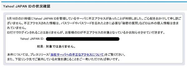 Yahoo JAPAN IDの状況確認  Yahoo JAPAN
