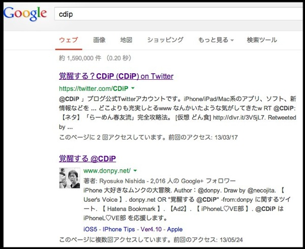 Cdip  Google 検索 2