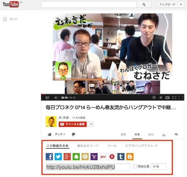 毎日ブロネク 0714 らーめん春友流からハングアウトで中継するネク  YouTube