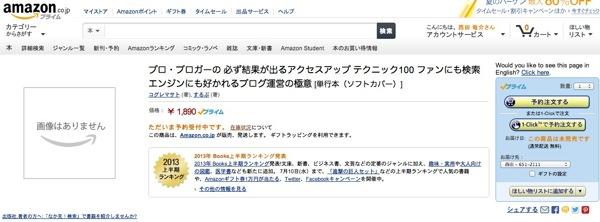 Amazon co jp プロ ブロガーの 必ず結果が出るアクセスアッフコジンにも好かれるブログ運営の極意 コグレマサト するぷ 本