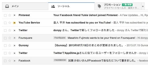 受信トレイ  8  donpyxxx gmail com  Gmail 1