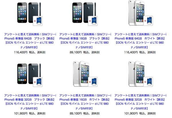 iPhone5 goo SimSeller