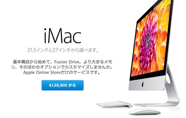 Macストア  Macノートパソコン Macデスクトップパソコンの購入  Apple Store  Japan