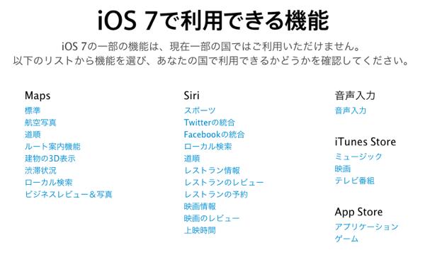 アップル  iOS 7で利用できる機能
