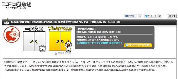 Macお宝鑑定団 Presents iPhone 5S 発売直前大予想スペシャル  2013 09 08 19 30開始  ニコニコ生放送