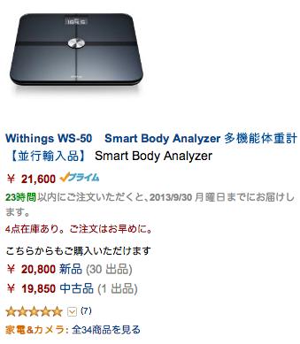 Amazon co jp withings