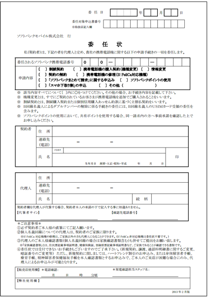 Broadband mb softbank jp mb campaign procedure shared pdf proxy pdf