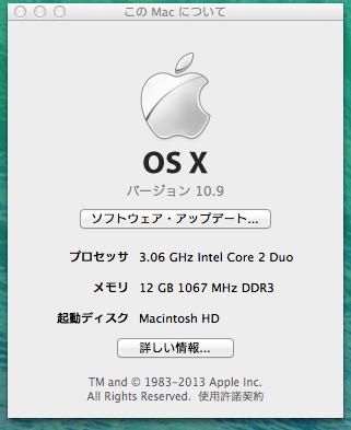 この Mac について 8