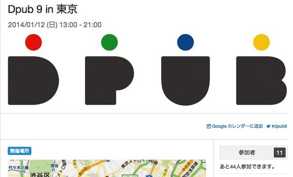Dpub 9 in 東京  Dpub | Doorkeeper