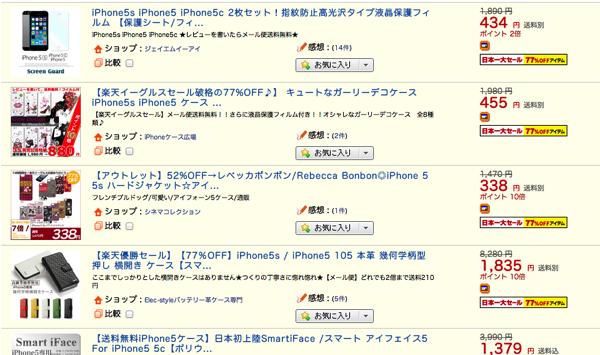 楽天市場 楽天イーグルスセール77 オフ商品 iPhone 5s の検索結果  標準順 写真付き一覧 在庫あり 通販 インターネットショッピング