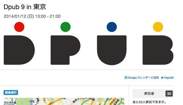 Dpub 9 in 東京  Dpub | Doorkeeper 1