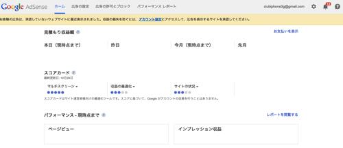 ホーム Google AdSense 2