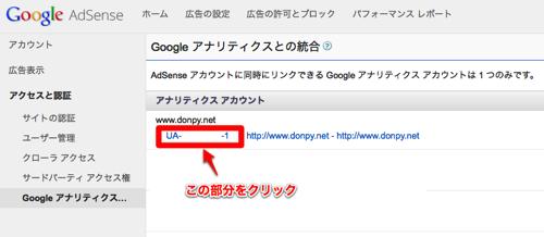 設定 Google AdSense 2