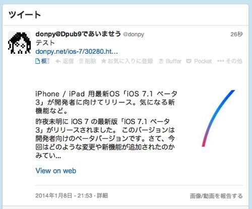 Donpy Dpub9であいませう  donpy さんはTwitterを使っています