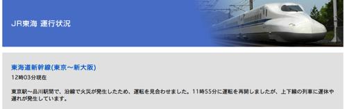 JR東海 列車運行状況
