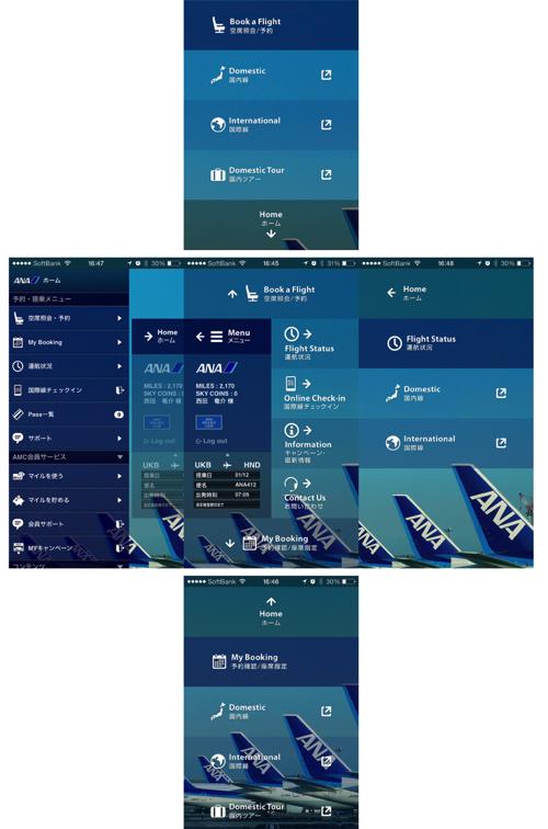 Preview of  やっぱり便利だわ ワンランク上の空の旅を提供してくれる ANA アプリ iPhone からで全てOKです