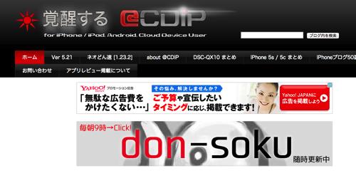 覚醒する  CDiP