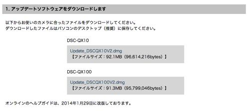 DSC QX10 QX100 本体ソフトウェアアップデート | 本体アップデート情報 | デジタルスチルカメラ Cyber shot サイバーショット | ソニー 2