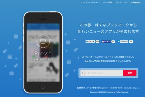 新ニュースアプリ Presso 事前登録サイト  はてなブックマーク