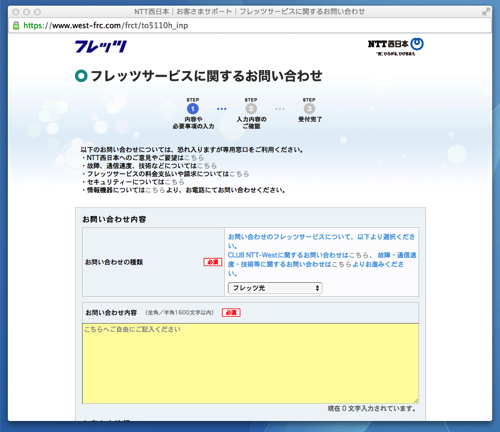 NTT西日本|お客さまサポート|フレッツサービスに関するお問い合わせ