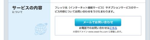 お問い合わせ一覧|フレッツ光公式|NTT西日本