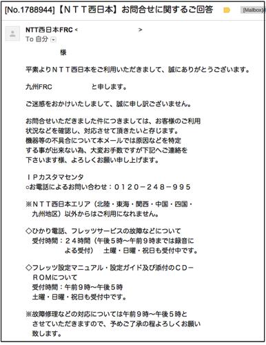 No 1788944 NTT西日本 お問合せに関するご回答  donpyxxx gmail com  Gmail