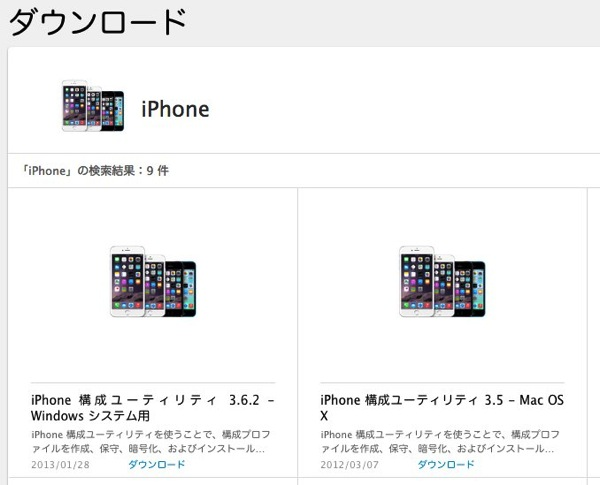 アップル  サポート  ダウンロード