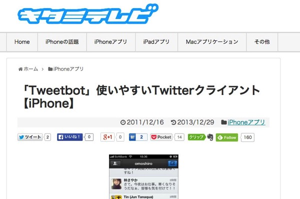 Tweetbot 使いやすいTwitterクライアント iPhone | キタミテレビ