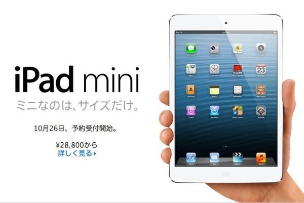 公式Apple Store 日本 iPad iPod Apple製コンピュータやノートブックの購入  Apple Store  Japan