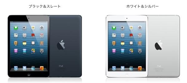 アップル  iPad mini  技術仕様