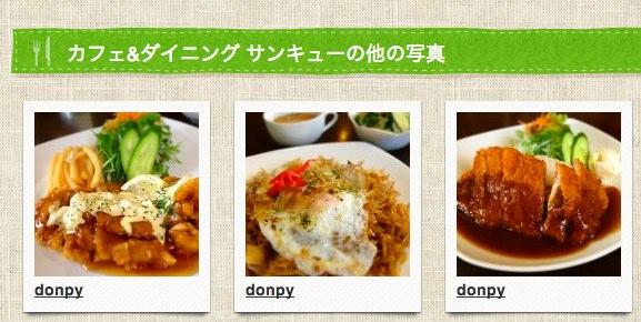 Donpy カフェ ダイニング サンキュー 洋食 の写真  ミイル miil