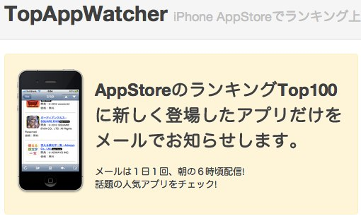 TopAppWatcher  iPhone AppStoreで話題の人気アプリだけをチェック