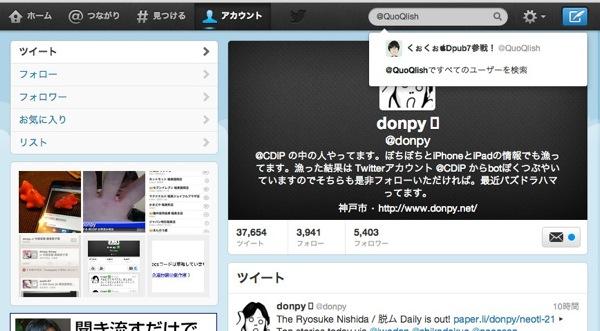 Donpy ✅  donpy さんはTwitterを使っています