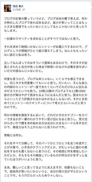 15 西田 竜介