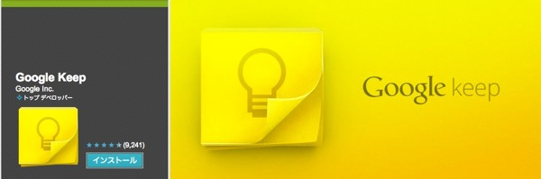 Google Keep  Google Play の Android アプリ