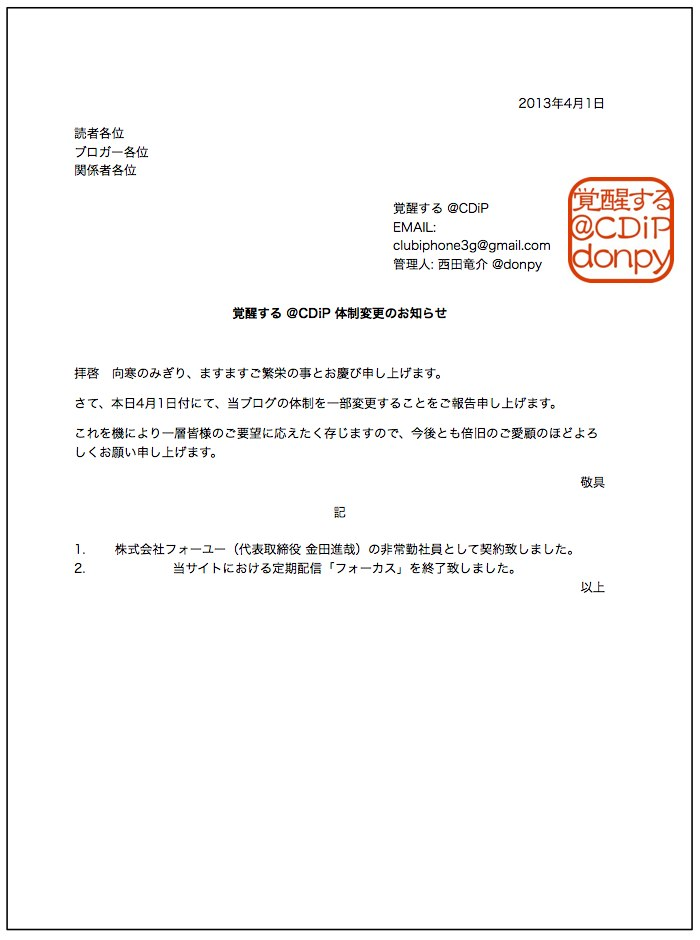 20130401 CDiP Press 7